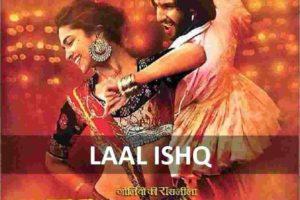 GUITAR CHORDS OF LAAL ISHQ
