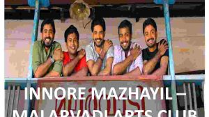 chords of innore mazhayil