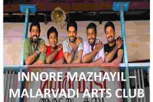 chords of innore mazhayil