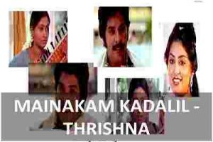 CHORDS OF MAINAKAM KADALIL