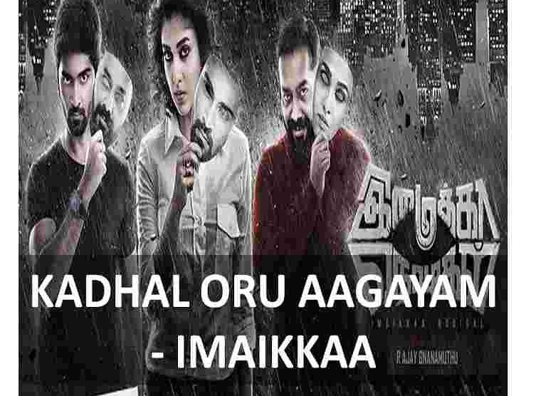 CHORDS OF KADHAL ORU AAGAYAM