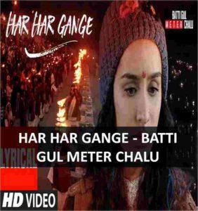 CHORDS OF HAR HAR GANGE