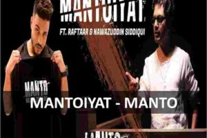 CHORDS OF MANTOIYAT