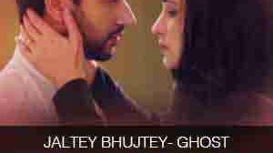 JALTEY BHUJTEY GUITAR CHORDS